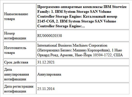 Программно-аппаратные комплексы IBM Storwize Family:  1. IBM System Storage SAN Volume Controller Storage Engine: Каталожный номер 2145-CG8, 2. IBM System Storage SAN Volume Controller Storage Engine:...