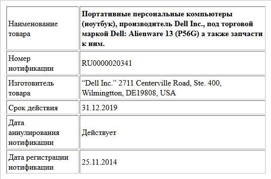 Портативные персональные компьютеры (ноутбук), производитель Dell Inc., под торговой маркой Dell: Alienware 13 (P56G) а также запчасти к ним.