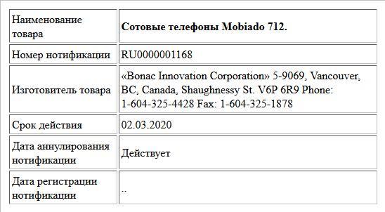 Сотовые телефоны Mobiado 712.
