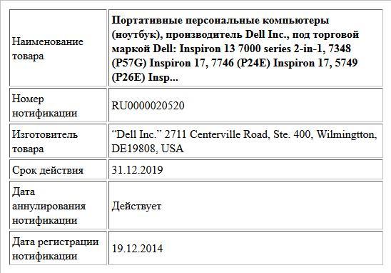 Портативные персональные компьютеры (ноутбук), производитель Dell Inc., под торговой маркой Dell: Inspiron 13 7000 series 2-in-1, 7348 (P57G) Inspiron 17, 7746 (P24E) Inspiron 17, 5749 (P26E) Insp...