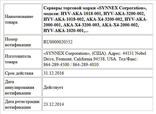 Серверы торговой марки «SYNNEX Corporation», модели:  HYV-AKA-1018-001,  HYV-AKA-3200-002,   HYV-AKA-1018-002, AKA-X4-3200-002,  HYV-AKA-2000-001,  AKA-X4-3200-003,  AKA-X4-2000-002, HYV-AKA-1020-001,...
