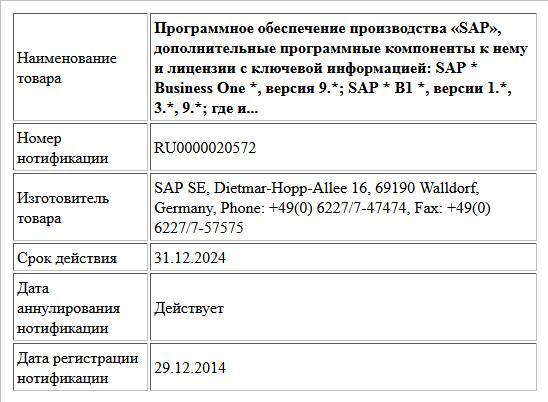 Программное обеспечение производства «SAP», дополнительные программные компоненты к нему и лицензии с ключевой информацией:  SAP * Business One *, версия 9.*;  SAP * B1 *, версии 1.*, 3.*, 9.*;  где и...