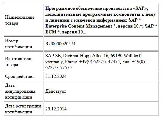 Программное обеспечение производства «SAP», дополнительные программные компоненты к нему и лицензии с ключевой информацией:  SAP * Enterprise Content Management *, версия 10.*;  SAP * ECM *, версия 10...