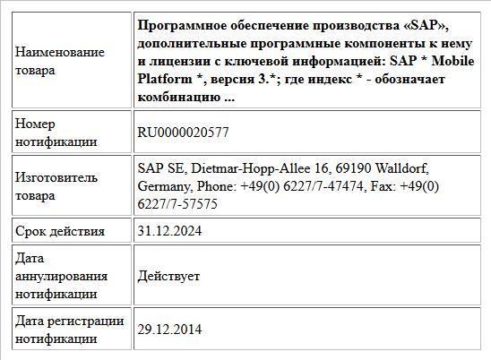 Программное обеспечение производства «SAP», дополнительные программные компоненты к нему и лицензии с ключевой информацией:  SAP * Mobile Platform *, версия 3.*;  где индекс * - обозначает комбинацию ...