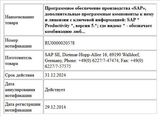 Программное обеспечение производства «SAP», дополнительные программные компоненты к нему и лицензии с ключевой информацией:  SAP * Productivity *, версия 5.*;  где индекс * - обозначает комбинацию люб...