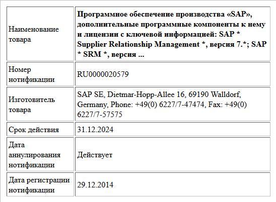 Программное обеспечение производства «SAP», дополнительные программные компоненты к нему и лицензии с ключевой информацией:  SAP * Supplier Relationship Management *, версия 7.*;  SAP * SRM *, версия ...