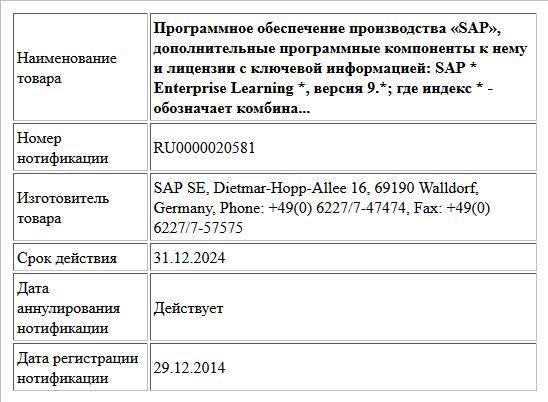 Программное обеспечение производства «SAP», дополнительные программные компоненты к нему и лицензии с ключевой информацией:  SAP * Enterprise Learning *, версия 9.*;  где индекс * - обозначает комбина...