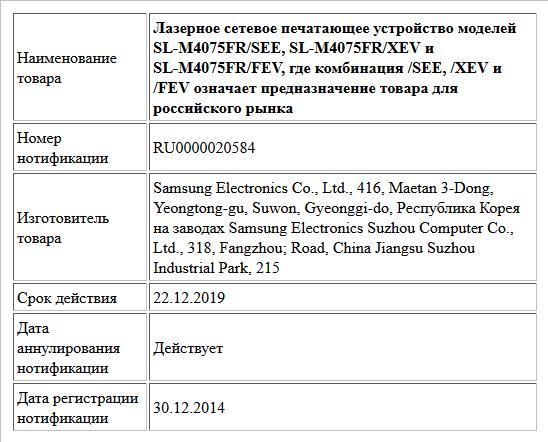 Лазерное сетевое печатающее устройство моделей SL-M4075FR/SEE, SL-M4075FR/XEV и SL-M4075FR/FEV, где комбинация /SEE, /XEV и /FEV означает предназначение товара для российского рынка