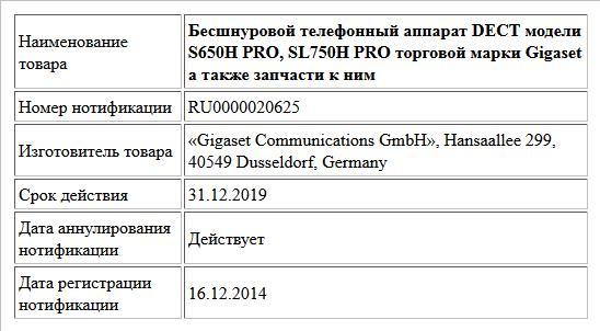 Бесшнуровой телефонный аппарат DECT модели S650H PRO, SL750H PRO торговой марки Gigaset   а также запчасти к ним