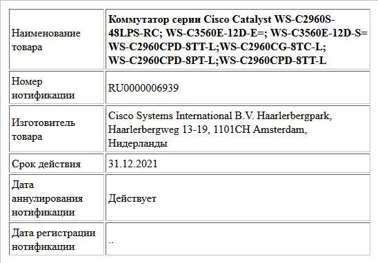 Коммутатор серии Cisco Catalyst WS-C2960S-48LPS-RC; WS-C3560E-12D-E=; WS-C3560E-12D-S= WS-C2960CPD-8TT-L;WS-C2960CG-8TC-L; WS-C2960CPD-8PT-L;WS-C2960CPD-8TT-L