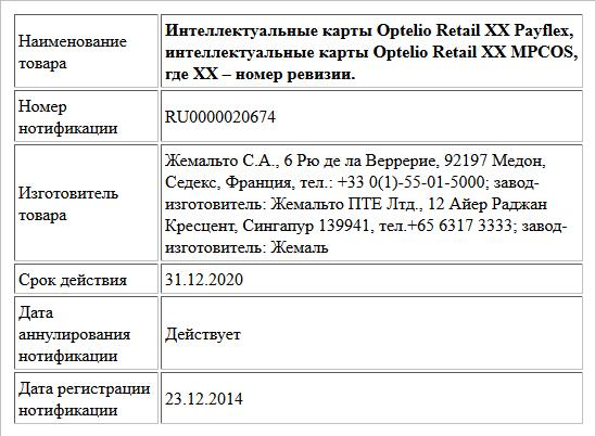 Интеллектуальные карты Optelio Retail XX Payflex, интеллектуальные карты  Optelio Retail XX MPCOS, где XX – номер ревизии.