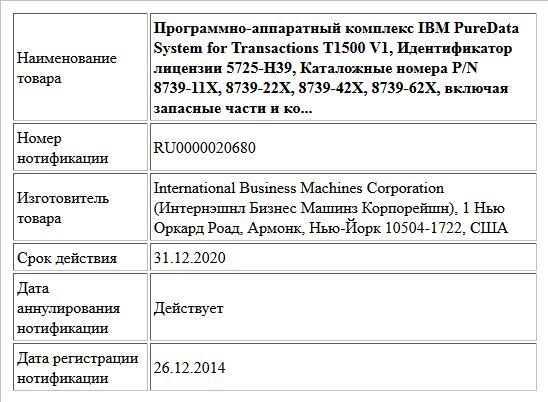 Программно-аппаратный комплекс IBM PureData System for Transactions T1500 V1, Идентификатор лицензии 5725-H39, Каталожные номера P/N 8739-11X, 8739-22X, 8739-42X, 8739-62X, включая запасные части и ко...