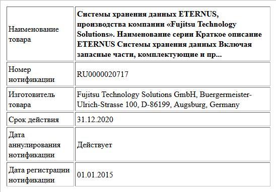 Системы хранения данных ETERNUS, производства компании «Fujitsu Technology Solutions».  Наименование серии Краткое описание  ETERNUS Системы хранения данных  Включая запасные части, комплектующие и пр...