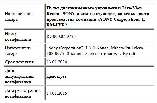 Пульт дистанционного управления/  Live-View Remote SONY  и комплектующие, запасные части, производства компании «SONY Corporation» 1. RM-LVR2