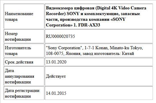 Видеокамера цифровая (Digital 4K Video Camera   Recorder) SONY  и комплектующие, запасные части, производства компании   «SONY Corporation»  1. FDR-AX33
