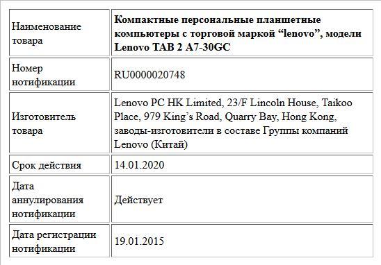 """Компактные персональные планшетные компьютеры с торговой маркой """"lenovo"""", модели Lenovo TAB 2 A7-30GC"""