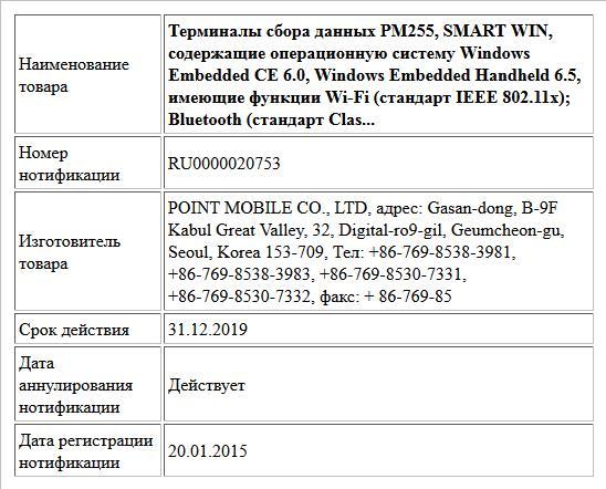 Терминалы сбора данных PM255, SMART WIN, содержащие операционную систему Windows Embedded CE 6.0, Windows Embedded Handheld 6.5, имеющие функции Wi-Fi (стандарт IEEE 802.11х); Bluetooth (стандарт Clas...