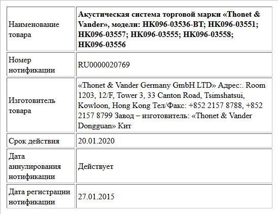 Акустическая система торговой марки «Thonet & Vander», модели: HK096-03536-BT; HK096-03551; HK096-03557; HK096-03555; HK096-03558; HK096-03556