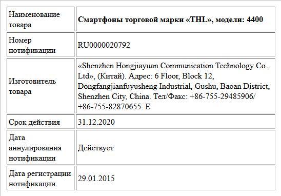 Смартфоны торговой марки «THL», модели:  4400