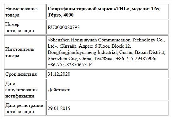 Смартфоны торговой марки «THL», модели:  T6s,  T6pro,  4000