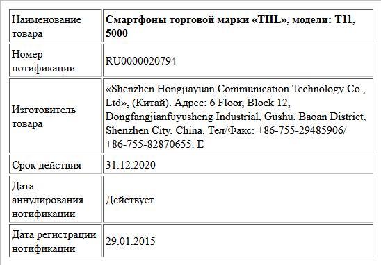 Смартфоны торговой марки «THL», модели: T11, 5000