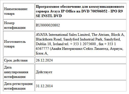 Программное обеспечение для коммуникационного сервера Avaya IP Office на DVD  700506052 - IPO R9 SE INSTL DVD