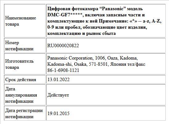 """Цифровая фотокамера """"Panasonic"""" модель DMC-GF7*****, включая запасные части и комплектующие к ней  Примечание: «*» -- a-z, A-Z, 0-9 или пробел, обозначающие цвет изделия, комплектацию  и рынок сбыта"""