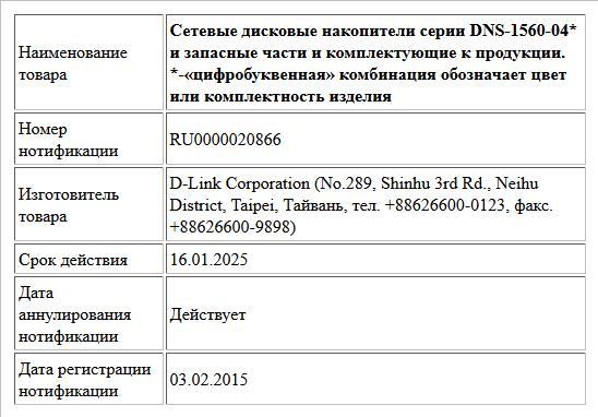Сетевые дисковые накопители серии DNS-1560-04* и запасные части и комплектующие к продукции.  *-«цифробуквенная» комбинация обозначает цвет или комплектность изделия
