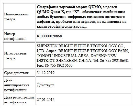 """Смартфоны торговой марки QUMO, моделей QUMO Quest X,  где """"X"""" - обозначает комбинацию любых буквенно-цифровых символов латинского алфавита, пробелов или дефисов, не влияющих на криптографические харак..."""