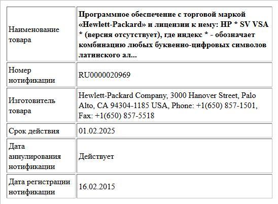 Программное обеспечение с торговой маркой «Hewlett-Packard» и лицензии к нему:  HP * SV VSA * (версия отсутствует),  где индекс * - обозначает комбинацию любых буквенно-цифровых символов латинского ал...