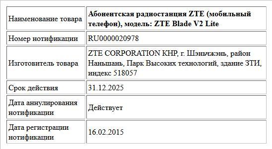 Абонентская радиостанция ZTE (мобильный телефон), модель: ZTE Blade V2 Lite