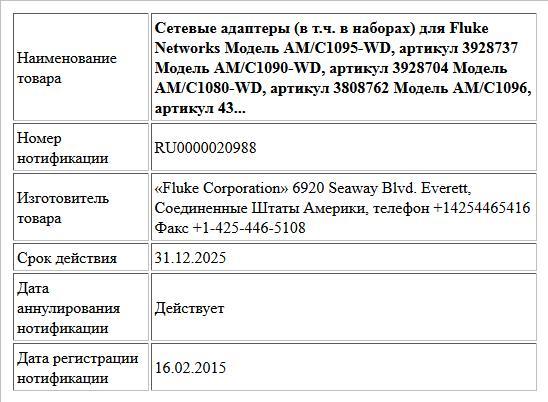 Сетевые адаптеры (в т.ч. в наборах)  для Fluke Networks  Модель AM/C1095-WD, артикул  3928737 Модель AM/C1090-WD, артикул  3928704 Модель AM/C1080-WD, артикул  3808762 Модель AM/C1096, артикул  43...