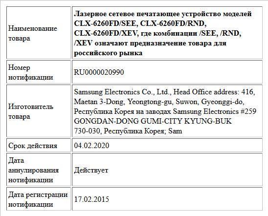 Лазерное сетевое печатающее устройство моделей CLX-6260FD/SEE, CLX-6260FD/RND, CLX-6260FD/XEV, где комбинации /SEE, /RND, /XEV означают  предназначение товара для российского рынка
