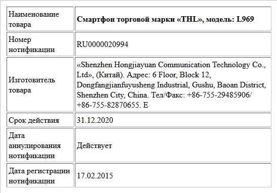 Смартфон торговой марки «THL», модель: L969