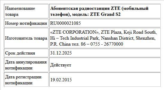 Абонентская радиостанция ZTE (мобильный телефон), модель: ZTE Grand S2