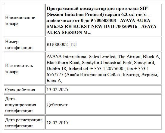 Программный коммутатор для протокола SIP (Session Initiation Protocol) версии 6.3.xx, где х – любое число от 0 до 9  700508408  - AVAYA AURA SM6.3.8 RH KCKST NEW DVD  700509916  - AVAYA AURA SESSION M...