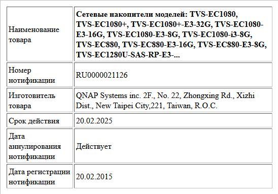 Сетевые накопители моделей: TVS-EC1080, TVS-EC1080+,  TVS-EC1080+-E3-32G, TVS-EC1080-E3-16G, TVS-EC1080-E3-8G,   TVS-EC1080-i3-8G, TVS-EC880, TVS-EC880-E3-16G, TVS-EC880-E3-8G,  TVS-EC1280U-SAS-RP-E3-...