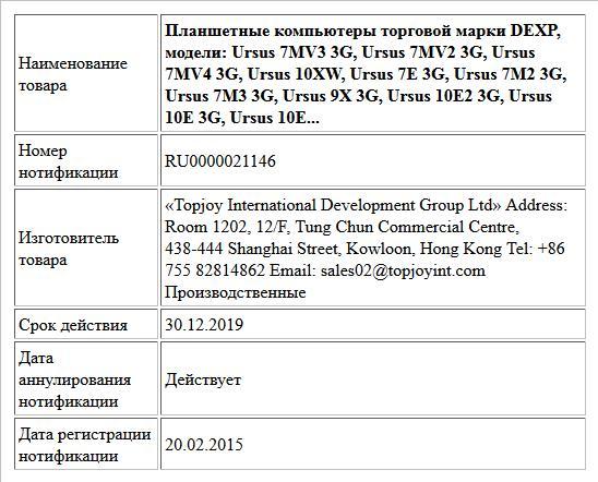 Планшетные компьютеры торговой марки DEXP, модели: Ursus 7MV3 3G, Ursus 7MV2 3G, Ursus 7MV4 3G, Ursus 10XW, Ursus 7E 3G, Ursus 7M2 3G, Ursus 7M3 3G, Ursus 9X 3G, Ursus 10E2 3G, Ursus 10E 3G, Ursus 10E...