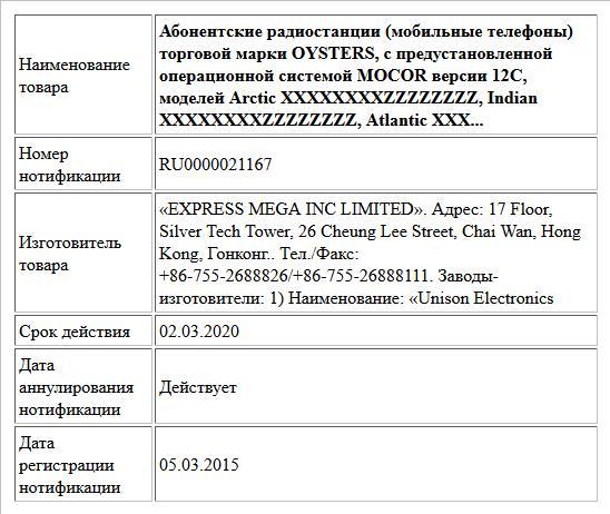 Абонентские радиостанции (мобильные телефоны) торговой марки OYSTERS, с предустановленной операционной системой MOCOR версии 12С, моделей Arctic XXXXXXXXZZZZZZZZ, Indian XXXXXXXXZZZZZZZZ, Atlantic XXX...