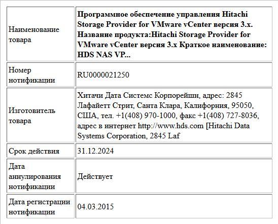 Программное обеспечение управления Hitachi Storage Provider for VMware vCenter версия 3.x.   Название продукта:Hitachi Storage Provider for VMware vCenter версия 3.x   Краткое наименование: HDS NAS VP...