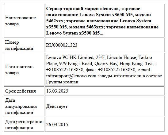 Сервер торговой марки «lenovo», торговое наименование Lenovo System x3650 M5, модели 5462xxx; торговое наименование Lenovo System x3550 M5, модели 5463xxx; торговое наименование Lenovo System x3500 M5...