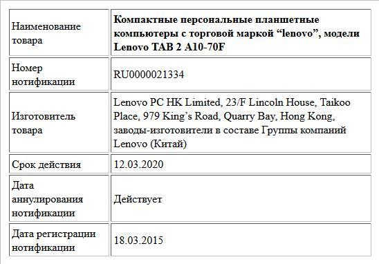 """Компактные персональные планшетные компьютеры с торговой маркой """"lenovo"""", модели Lenovo TAB 2 A10-70F"""