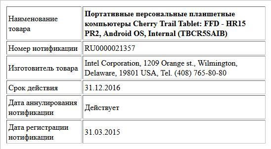 Портативные персональные планшетные компьютеры Cherry Trail Tablet: FFD - HR15 PR2, Android OS, Internal (TBCR5SAIB)