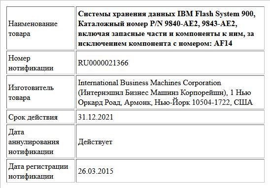 Системы хранения данных IBM Flash System 900, Каталожный номер P/N 9840-AE2, 9843-AE2, включая запасные части и компоненты к ним, за исключением компонента с номером: AF14