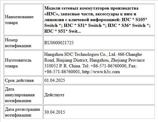 Модели сетевых коммутаторов производства «Н3С», запасные части, аксессуары к ним и лицензии с ключевой информацией: H3C * S105* Switch *;  H3C * S31* Switch *; H3C * S36* Switch *; H3C * S51* Swit...