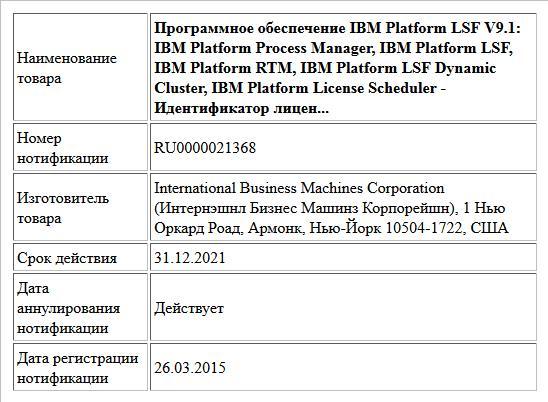 Программное обеспечение IBM Platform LSF V9.1: IBM Platform Process Manager, IBM Platform LSF, IBM Platform RTM, IBM Platform LSF Dynamic Cluster, IBM Platform License Scheduler - Идентификатор лицен...