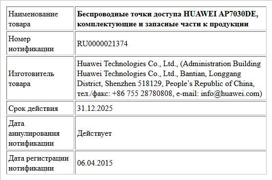 Беспроводные точки доступа HUAWEI AP7030DE, комплектующие и запасные части к продукции
