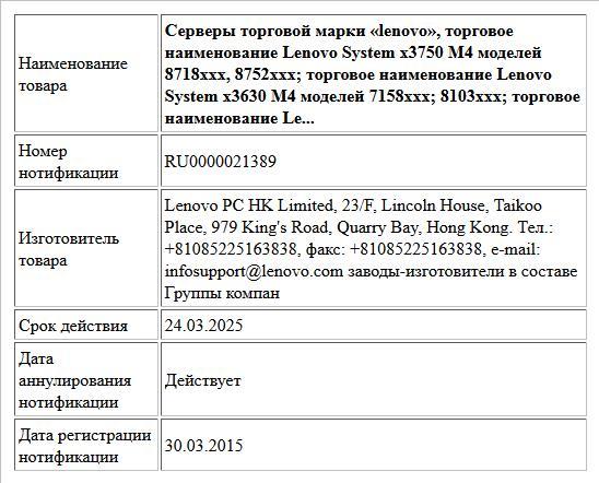 Серверы торговой марки «lenovo»,  торговое наименование Lenovo System x3750 M4 моделей 8718xxx, 8752xxx; торговое наименование Lenovo System x3630 M4 моделей 7158xxx; 8103xxx; торговое наименование Le...