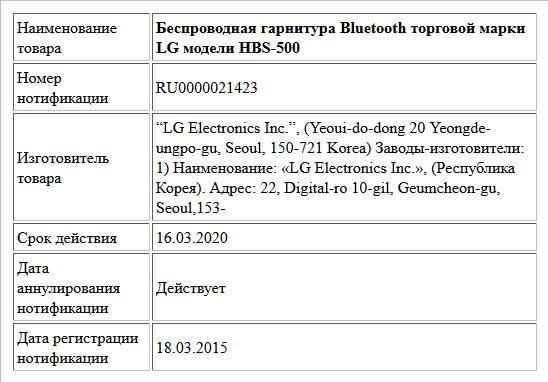 Беспроводная гарнитура Bluetooth торговой марки LG модели HBS-500