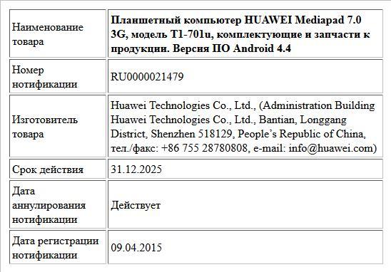 Планшетный компьютер HUAWEI Mediapad 7.0 3G, модель T1-701u, комплектующие и запчасти к продукции. Версия ПО Android 4.4